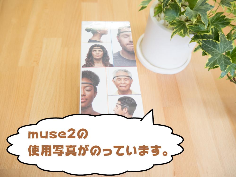 muse2の開封レビュー