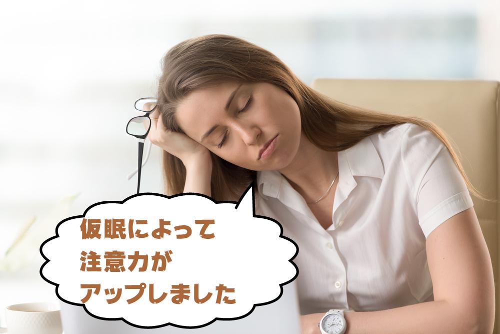 パワーナップと仮眠の効果