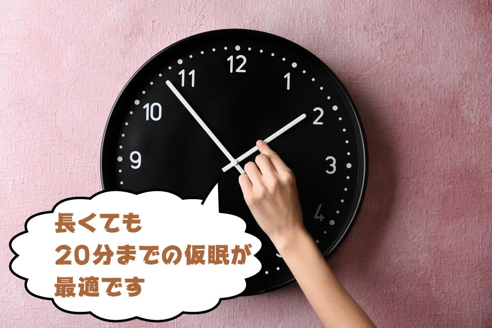 仮眠の時間について