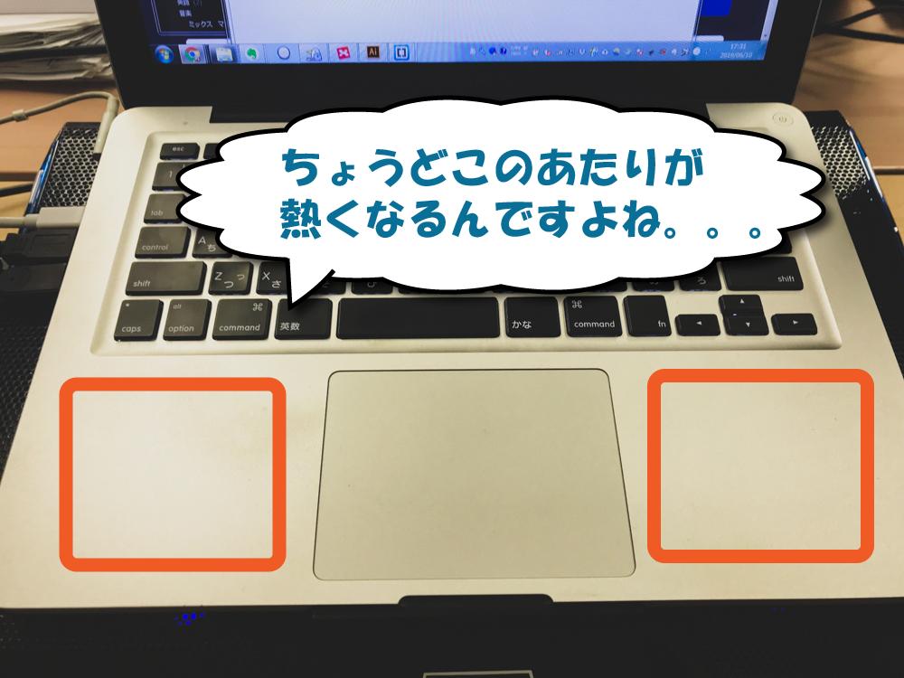 macbookproの手のひらが熱い
