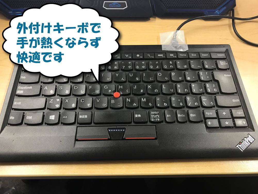 外付けキーボードのおすすめ