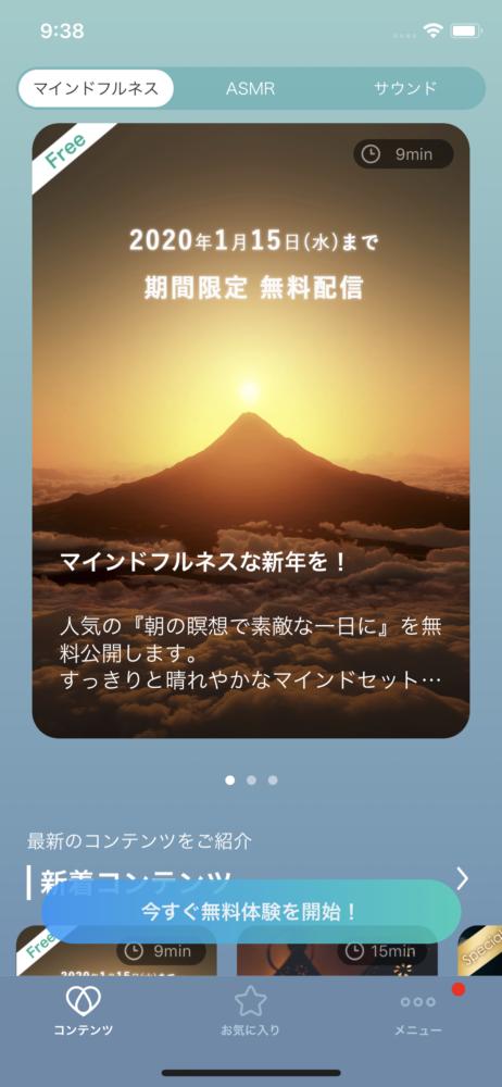 マインドフルネス瞑想アプリ cocorus