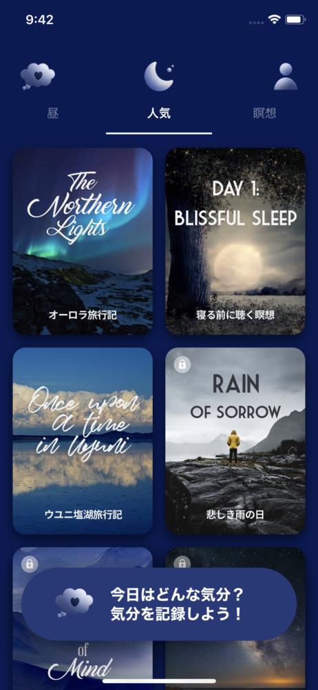 マインドフルネス瞑想アプリ Iyashi