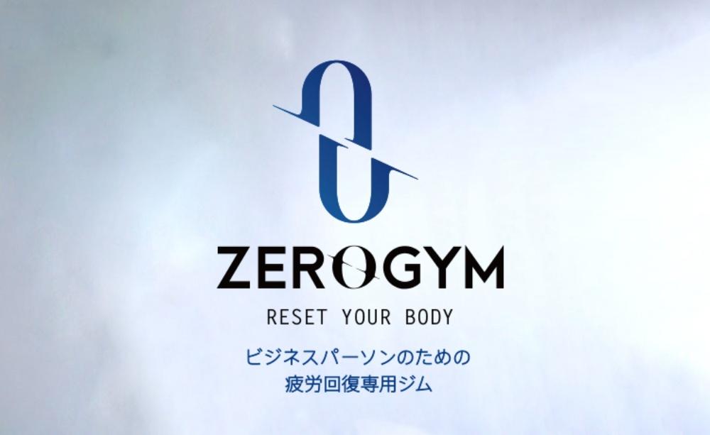 ゼロジム(zerogym)の口コミ