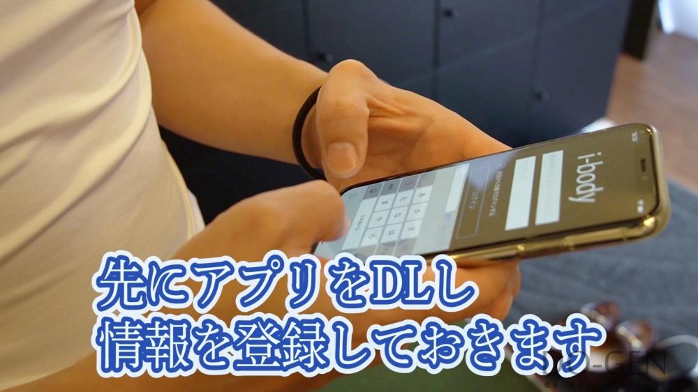i-bodyアプリを先にダウンードする