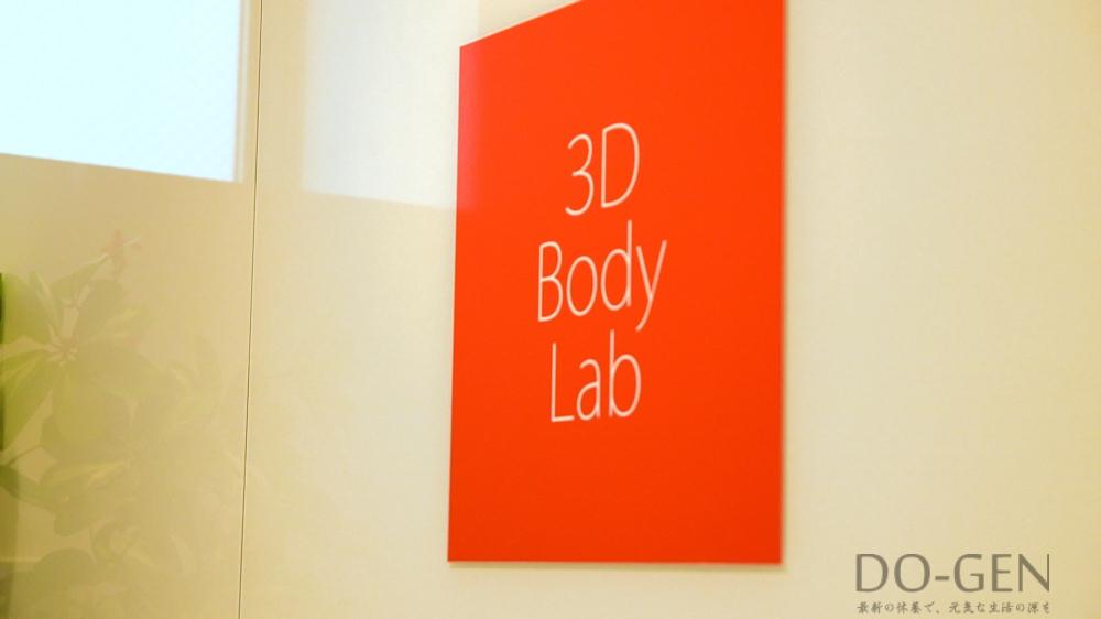 i-body 株式会社 3D Body Bab