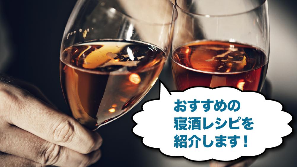 おすすめの寝酒レシピ紹介