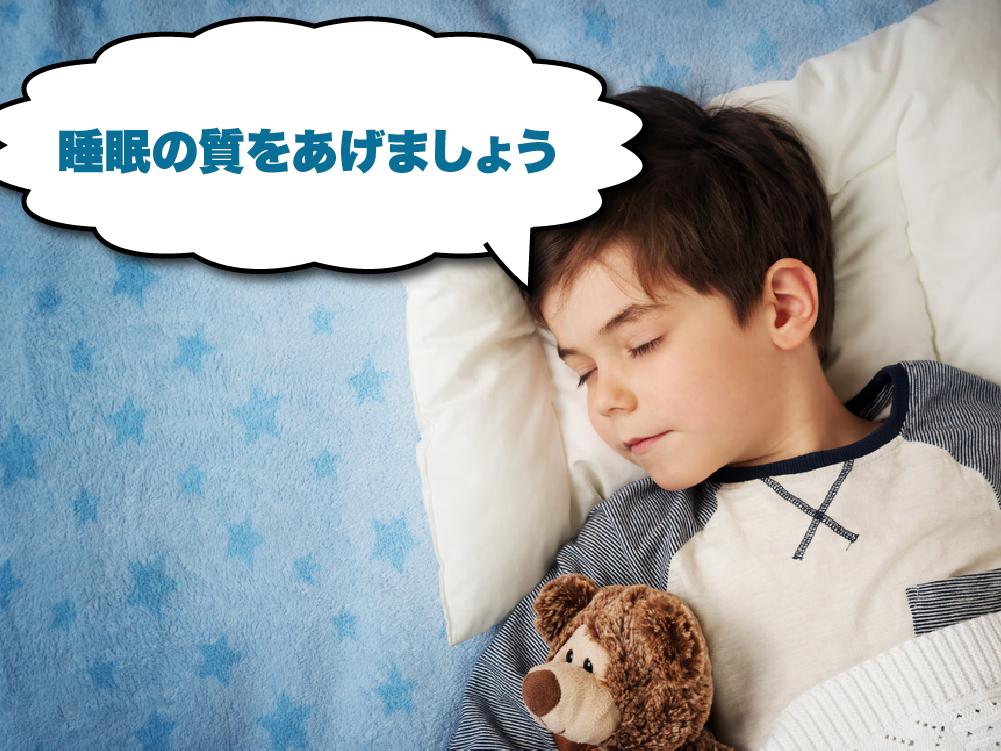 睡眠の質をあげよう