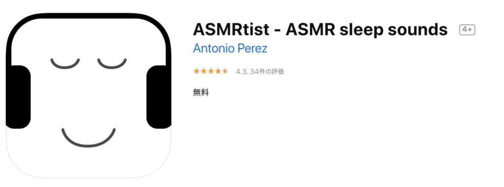 おすすめASMRアプリ②:ASMRist - ASMR sleep sounds