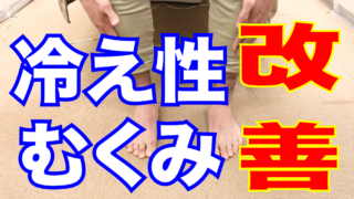 足の冷え性とむくみ改善
