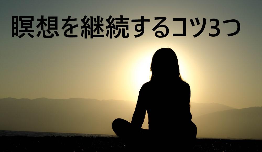 瞑想は時間よりも継続