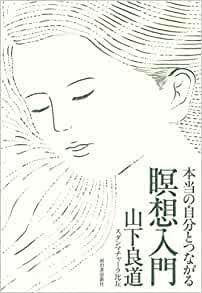 本当の自分とつながる瞑想入門-書影