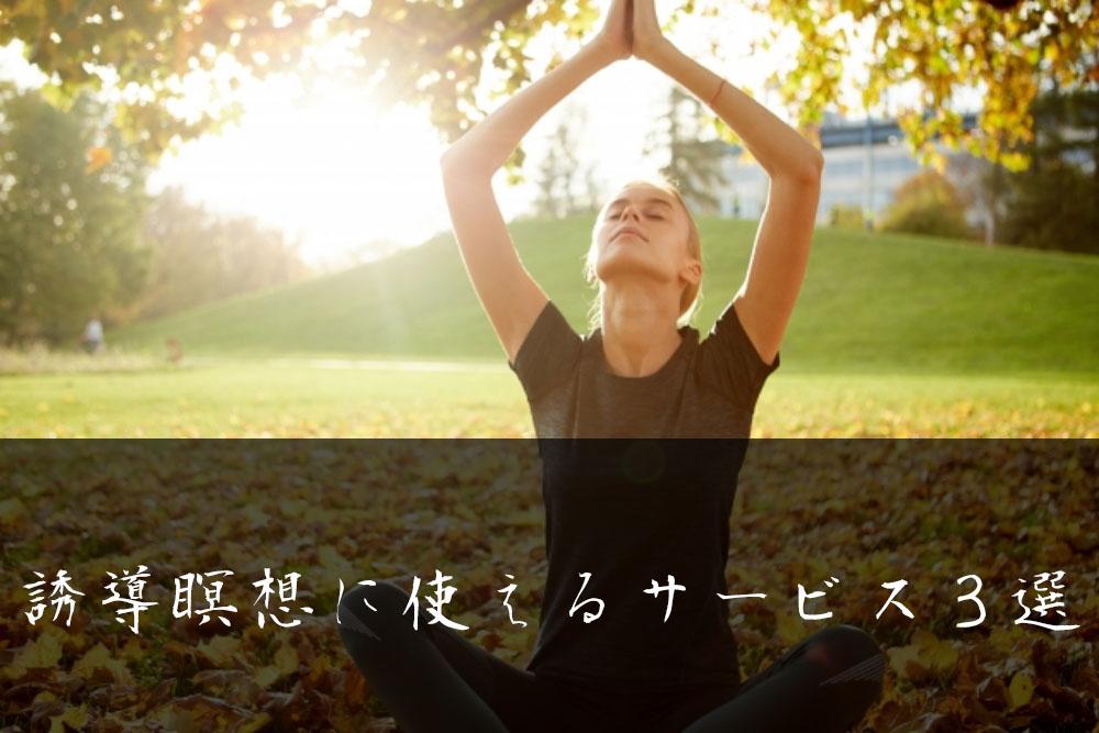 誘導瞑想におすすめのサービス3選