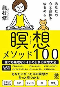 あなたの心と身体をゆるめる 瞑想メソッド100-書影