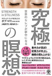 世界のセレブが夢中になる 究極の瞑想-書影