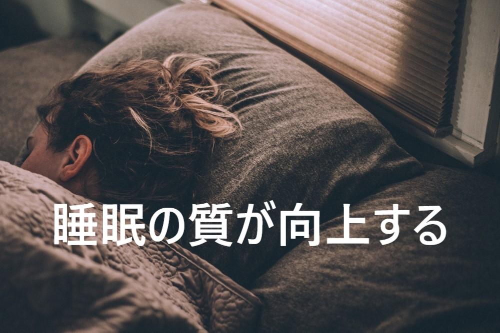 瞑想 寝る前