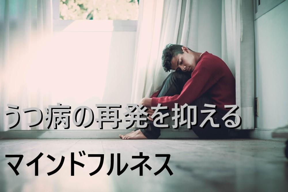 マインドフルネス うつ病