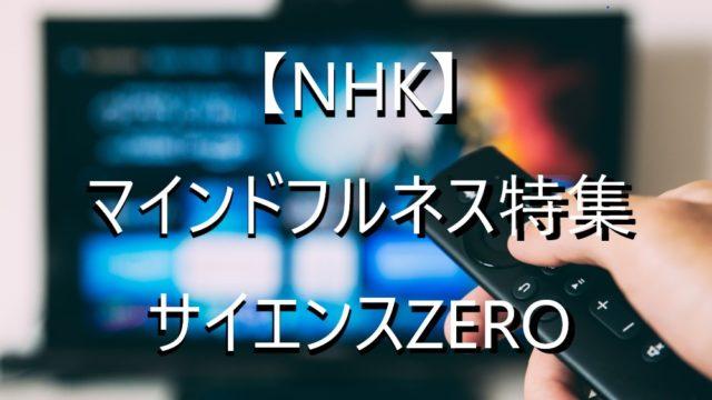 マインドフルネス NHK サイエンスZERO