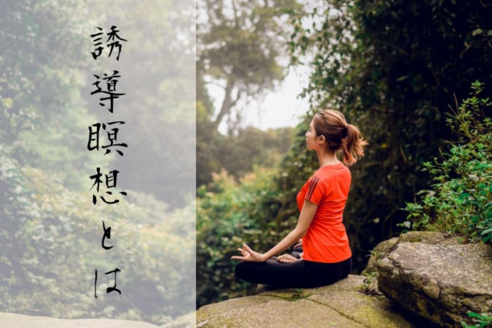 誘導瞑想とは