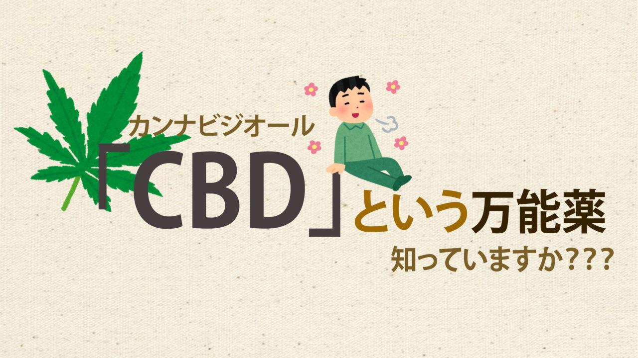 危険 性 Cbd 【体験記】CBDの危険性と副作用について考察【心配性な方に捧ぐ】