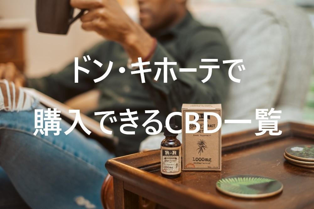 cbd ドン・キホーテ