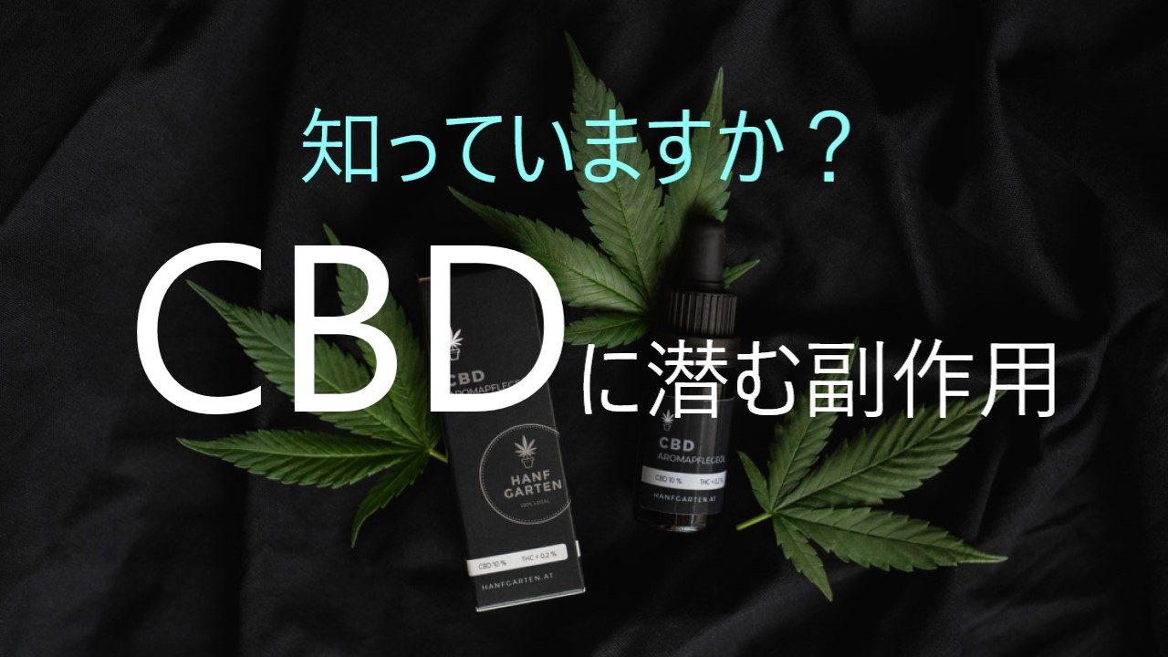 cbd 副作用
