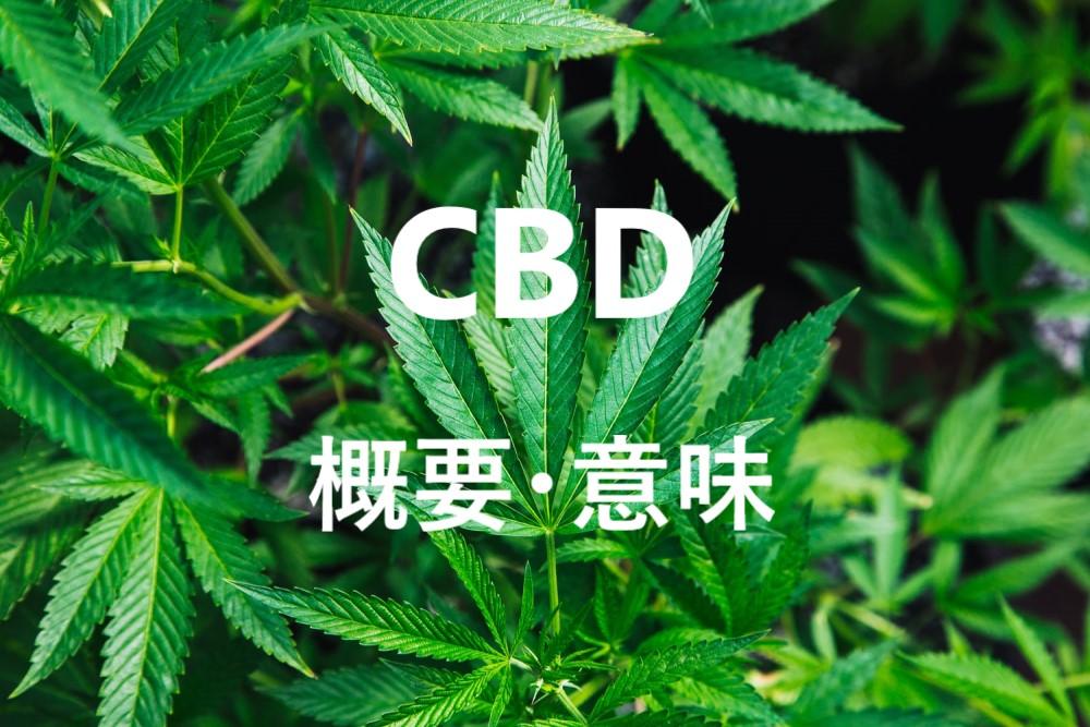 CBD カンナビジオール とは 意味
