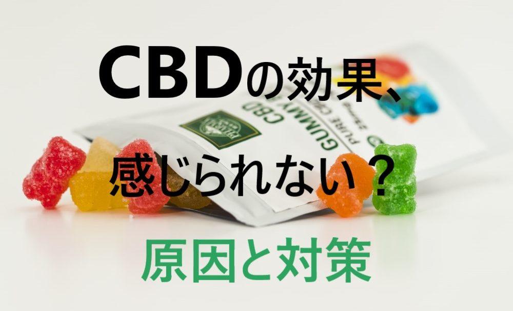 ない Cbd 効果