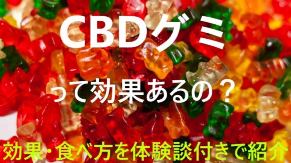 cbdグミ 効果 食べ方 効果ない 体験談
