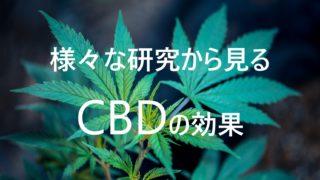 cbd 効果 どんな感じ