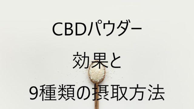 cbdパウダー 効果 使い方 吸い方 おすすめ