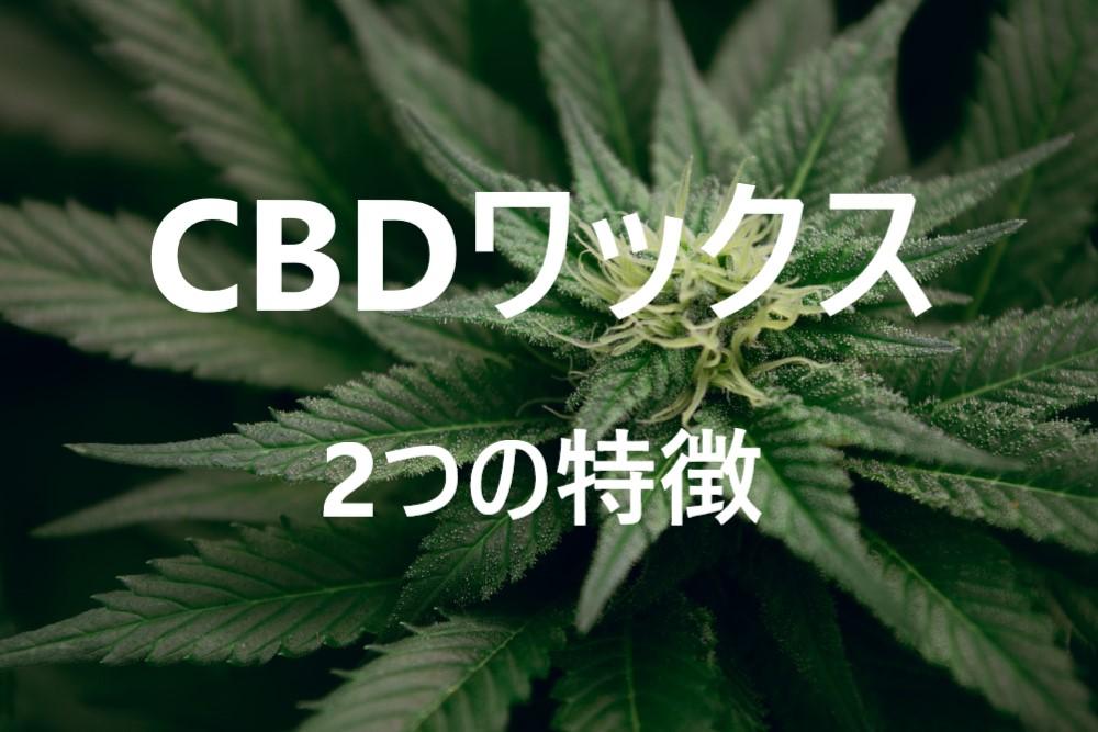 cbdワックス 特徴 効果 摂取方法 吸い方 おすすめ