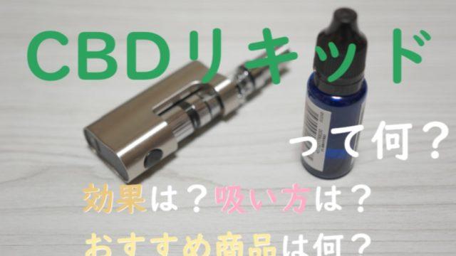 【CBDリキッドまとめ】効果・効能|吸い方|おすすめ商品|高濃度