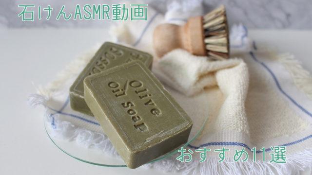 石鹸ASMR動画