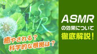 ASMRの効果