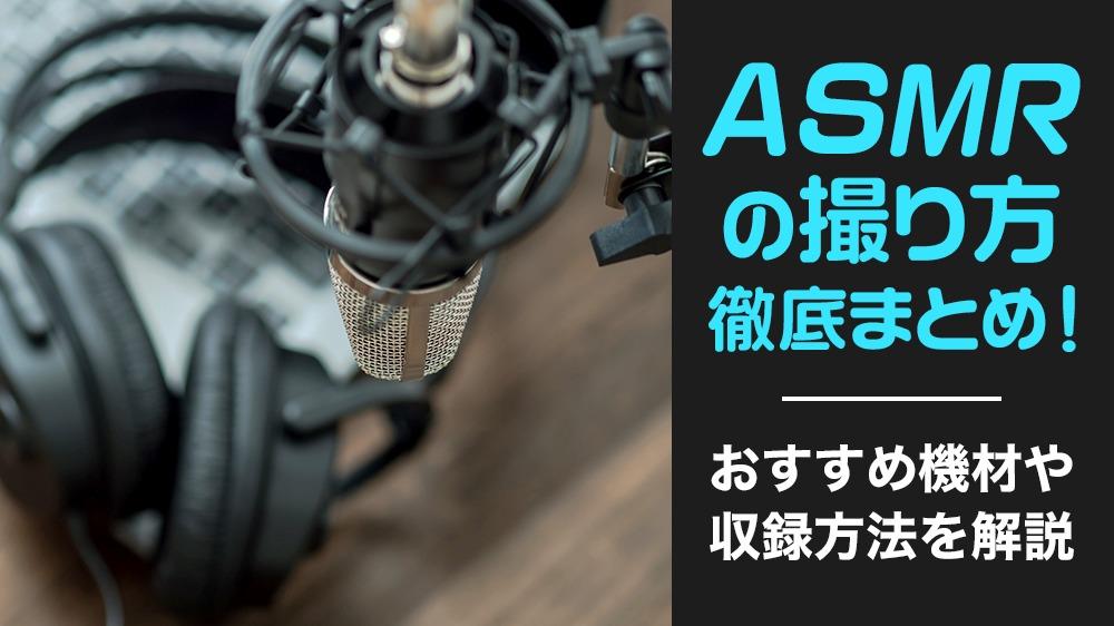 ASMRの撮り方