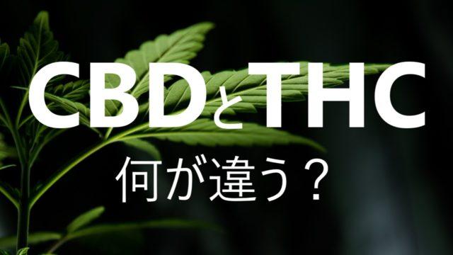 cbd thc 違い 効果 法律 合法 違法