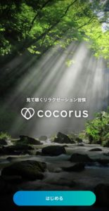 cocorus