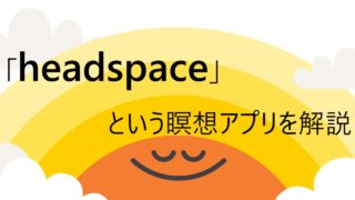 headspaceとは何 アプリ 日本語