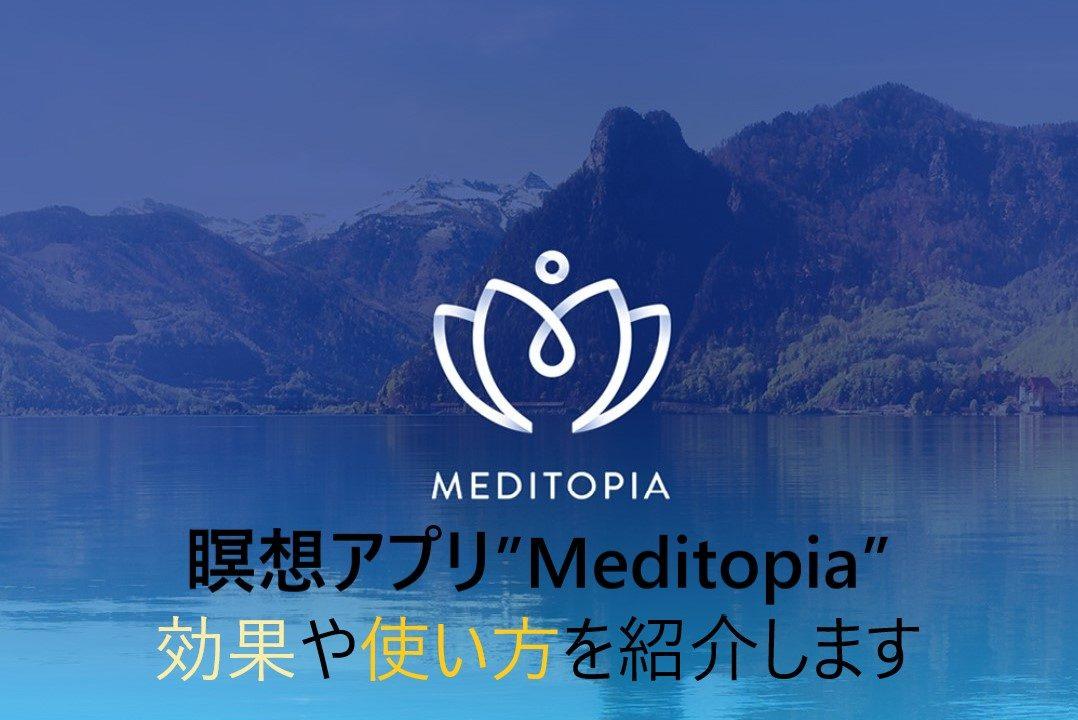 Meditopia 効果 無料