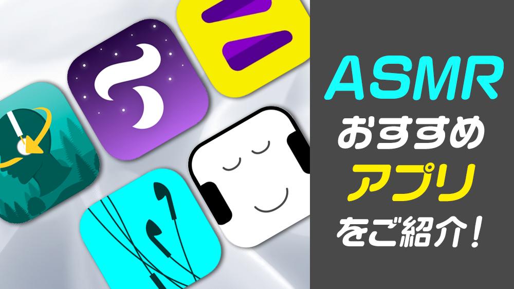 ASMRおすすめアプリ