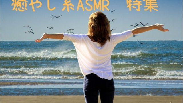 癒しのASMR動画