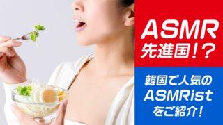 韓国で人気のASMR