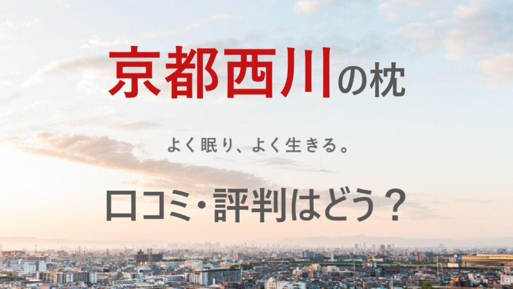 京都西川 枕