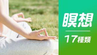 17種類の瞑想