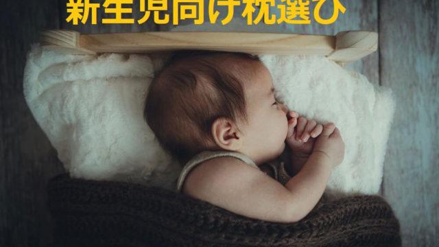 指をくわえて寝ている赤ちゃん