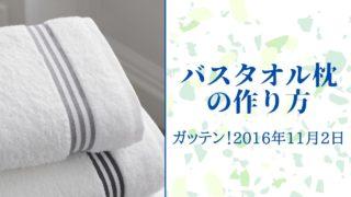 バスタオル 枕 まくら ガッテン! NHK