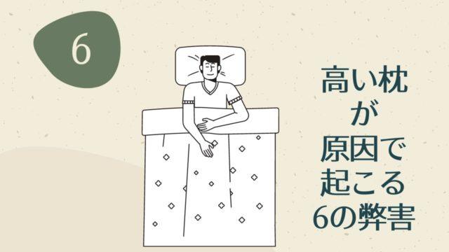 枕 まくら 高い 症状 弊害 対処 対策