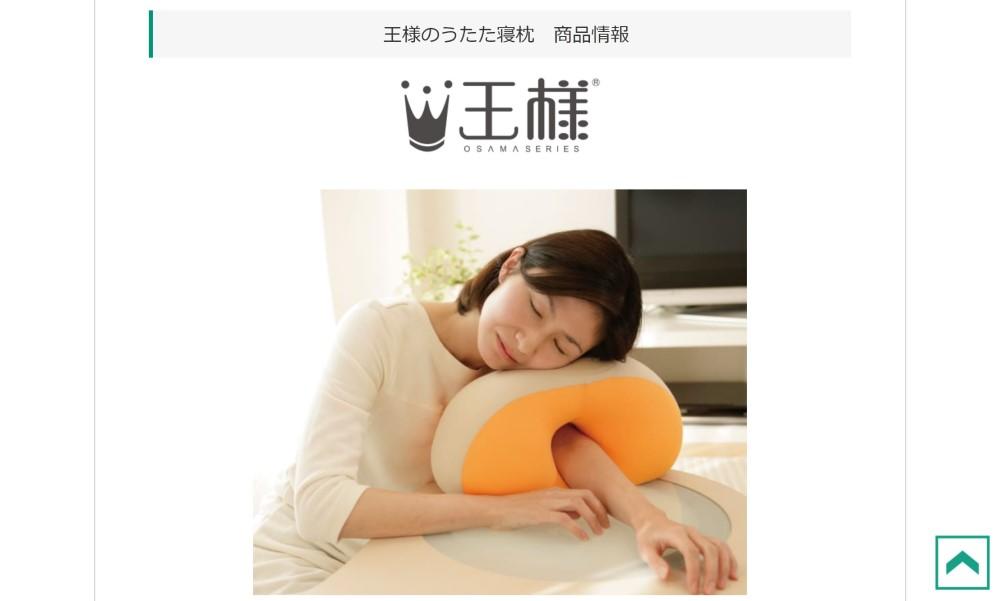 昼寝 枕 まくら 会社 オフィス