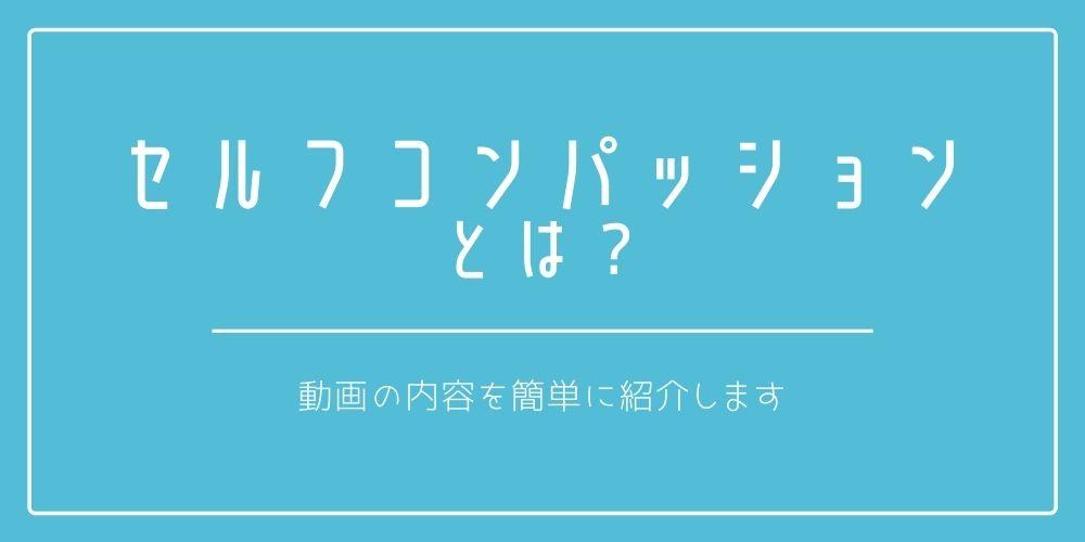 セルフコンパッション DaiGo ダイゴ本